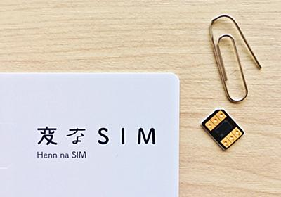 【変なSIM】貼るだけでOK!HISの変なSIMを韓国で使ってみた【レビュー】|ひとりハック