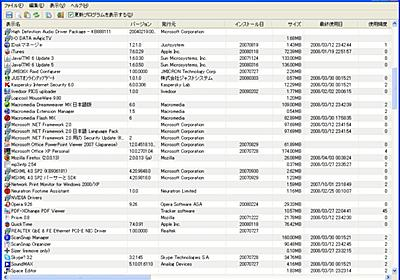 3分LifeHacking:インストール済みソフトウェアの一覧を書き出す - ITmedia Biz.ID