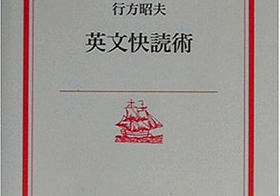 Amazon.co.jp: 英文快読術 (岩波現代文庫): 行方昭夫: Books