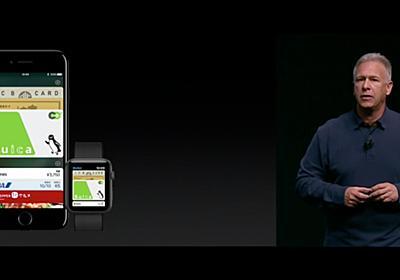 インフラ側から見たApple Pay日本導入、その驚きと残念なところ | 日経 xTECH(クロステック)