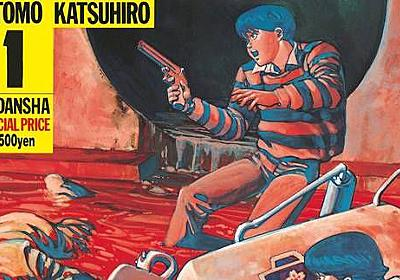 大友克洋「AKIRA」第1巻、困難乗り越え驚異の100刷到達! - シネマトゥデイ