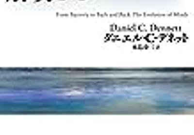 書評 「心の進化を解明する」 - shorebird 進化心理学中心の書評など