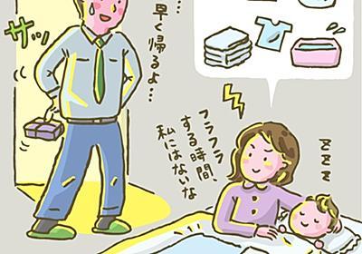 ワンオペ妻VSフラリーマン夫 覚悟の一言が変えた育児:朝日新聞デジタル