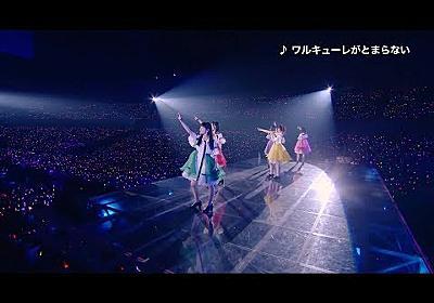"""【ダイジェストPV】ワルキューレ/LIVE 2018 """"ワルキューレは裏切らない"""" at 横浜アリーナ - YouTube"""