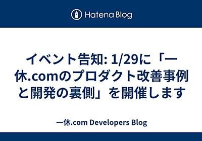 イベント告知: 1/29に「一休.comのプロダクト改善事例と開発の裏側」を開催します - 一休.com Developers Blog