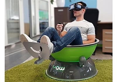 VRゲームの動きを再現する椅子「Yaw」--家庭で使えるモーションシミュレータ - CNET Japan