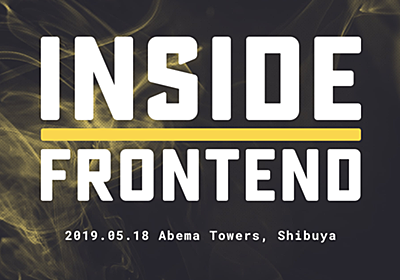 Speakers | Inside Frontend | 2019年5月18日 Frontendカンファレンスを渋谷Abema Towersで開催