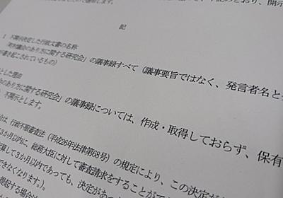 総務省:研究会発言録を開示せず 私文書扱いに - 毎日新聞
