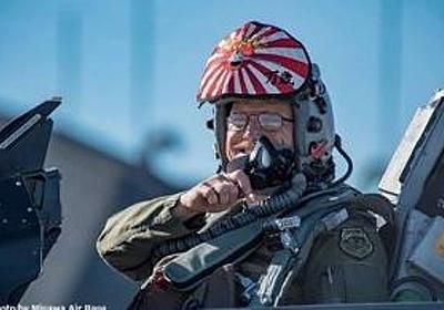 【画像】朝鮮有事で最初に出撃する米軍三沢基地所属の戦闘機パイロット。頭に「旭日旗・万歳」がめっちゃかっこいいwwwwwwwwwwww | もえるあじあ(・∀・)