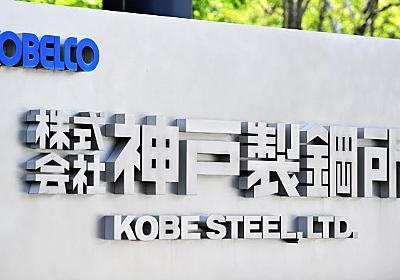 神鋼不正、数十年前から アルミ・銅の合格証改ざん  :日本経済新聞