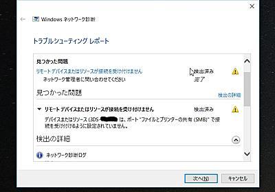 3DS パソコンでのmicroSDカード管理 でエラー:エラーコード0x80070035 - おかか梅干し