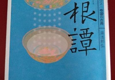 菜根譚129、毒を避けて毒に陥る(程昱の十面埋伏の計): ひたすら文学を研究するブログ