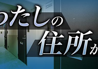 背景に『特定屋』の存在? 住所を知られる… SNSに潜むリスク|NHK事件記者取材note