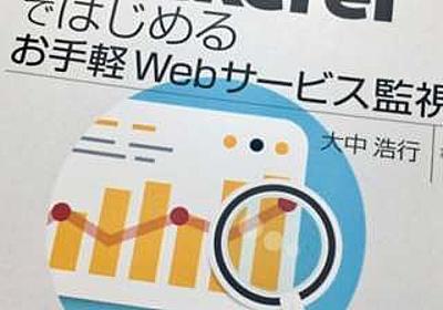 【書籍レポ】「Mackerelではじめるお手軽Webサービス監視」を読んでMackerelをはじめよう! | Developers.IO