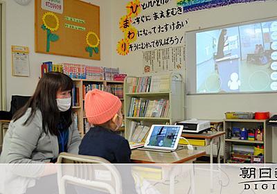 闘病中の小1女児、教室に分身ロボット みんなと遊べた:朝日新聞デジタル