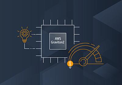 AWS、独自開発したARMプロセッサ「Graviton 2」ベースのAmazon RDS MySQL/PostgreSQLをプレビュー開始。ARMはXeonを上回れるのか? - Publickey