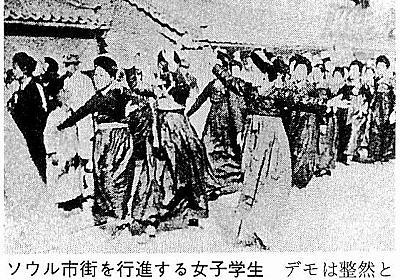3・1独立運動100年:いまだに「不逞鮮人」恐怖を振りまく日本政府 - 読む・考える・書く