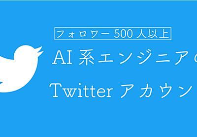 【掲載数約150人!】Twitterでもこんなに盛り上がっている人工知能! フォロワー500人以上のエンジニアさんを探してみました。   人工知能ニュースメディア AINOW
