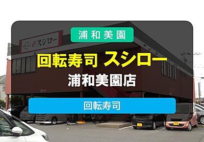 スシロー 浦和美園店|独自のシステムで鮮度を保つ仕組みがあります。アプリを利用してスムーズに利用。 | URAWA-MISONO.net (浦和美園ブログ)