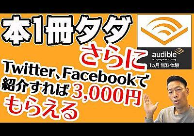 【オーディブル】最初の1冊は無料体験できるキャンペーン!しかも紹介すれば3,000円もらえる