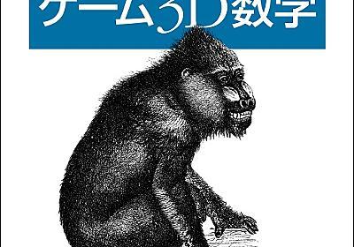 O'Reilly Japan - 実例で学ぶゲーム3D数学