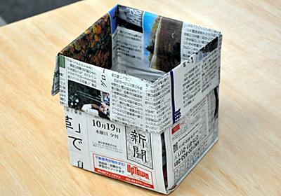 新聞紙がごみ箱に 約1分で完成、のり・はさみも使わず:朝日新聞デジタル