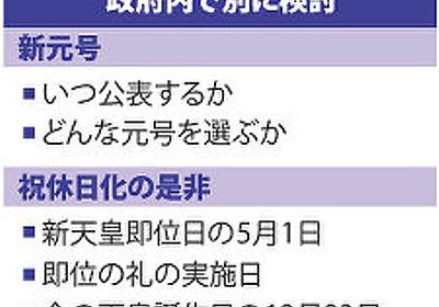 天皇代替わり:公務員懲戒、免除を検討 佐川氏対象か - 毎日新聞