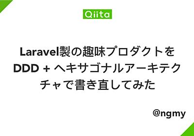 Laravel製の趣味プロダクトをDDD + ヘキサゴナルアーキテクチャで書き直してみた - Qiita