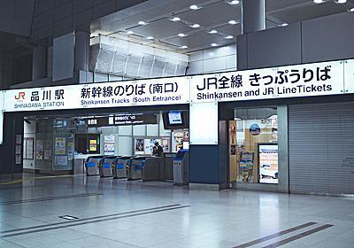 同じ駅なのに、なぜ「駅名標」の書体が違っているのか (1/7) - ITmedia ビジネスオンライン