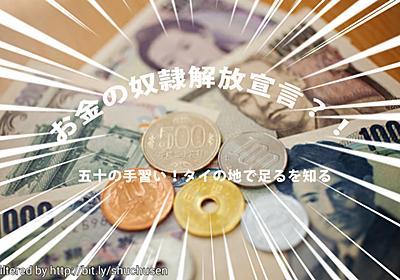 貨幣経済からぶらり途中下車して、見えてくるものとは...。(お金の奴隷解放宣言?!) | 五十の手習い!タイの地で足るを知る