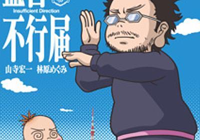 「監督不行届」がテレ東で3分アニメに 声優は山寺宏一さんと林原めぐみさん - はてなニュース
