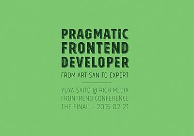 Pragmatic Front-end Developer: From Artisan to Expert - Speaker Deck