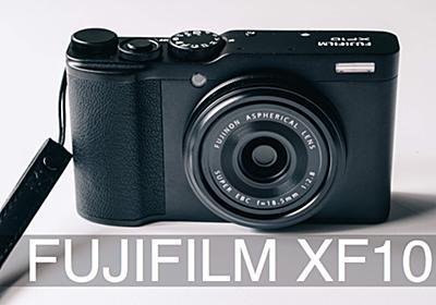 【レビュー】FUJIFILM XF10 コンパクトな高画質 | 作例あり | LifeStyle STANDARD