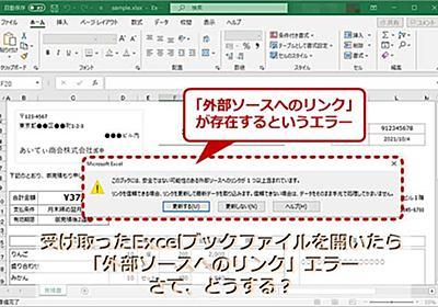 【Excel】「外部ソースへのリンク」エラーの対処方法と発生させないための対策