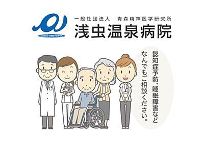 一般社団法人 青森精神医学研究所 浅虫温泉病院