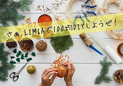 100均アイテムでDIYしたいなら『LIMIA』とかいうアプリを参考にするといい感じだぜ!って話 - wepli.2