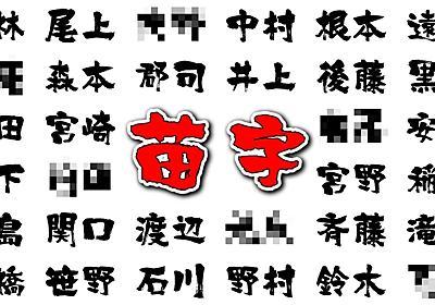 佐藤さん鈴木さん必見!珍しい苗字あるあるベスト10 - よくみれば雑食