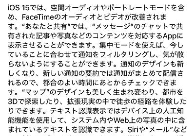 iOS15/iPadOS 15/tvOS 15/watchOS 8 RC版がリリース 正式版は日本時間9月21日(火)公開 - こぼねみ