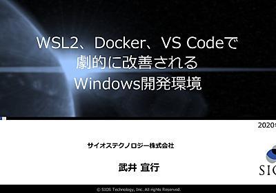 WSL2、Docker、VSCodeで劇的に改善されるWindows開発環境