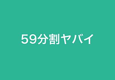 59分割ヤバイ|深津 貴之 (fladdict)|note