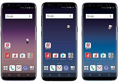 ドコモ「Galaxy S8 SC-02J」「Galaxy S8+ SC-03J」の発売日。価格。予約受付中 - ビジョンミッション成長ブログ