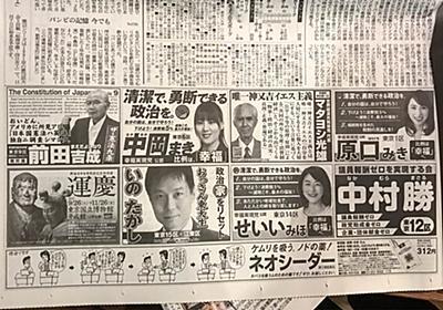 """いしかわじゅん on Twitter: """"運慶、立候補したんだ! https://t.co/fgibZ0Bm84"""""""