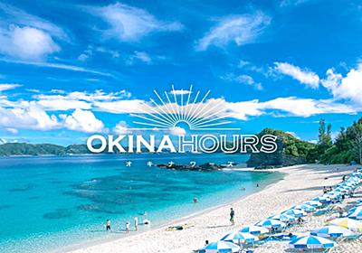 沖縄はゆったり島時間|ANA|沖縄情報【オキナワーズ】