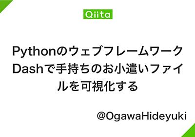 PythonのウェブフレームワークDashで手持ちのお小遣いファイルを可視化する - Qiita
