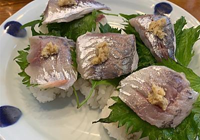おかんのレシピ!アジ寿司〜不恰好な握りだけどそれが良い〜 - これはとある100kgオーバーの男が美味しいものを食べながら痩せるまでのダイエット成功物語である