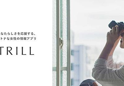 TRILL [トリル] |一度きりの人生、あなたはいつから自分らしくなりますか?