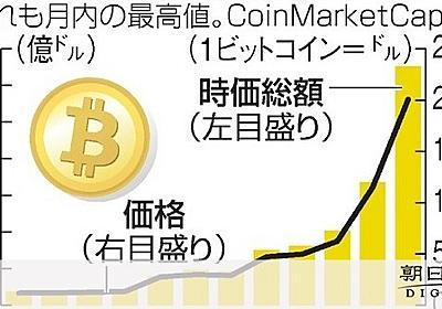ビットコイン長者、国税がリストアップ着手 税逃れ対策:朝日新聞デジタル
