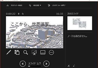 パワポに日本の街を3Dモデル化する「PLATEAU」をぶち込んでみたらビックリ! - やじうまの杜 - 窓の杜