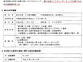 広島県 VS EM研究機構 - warbler's diary