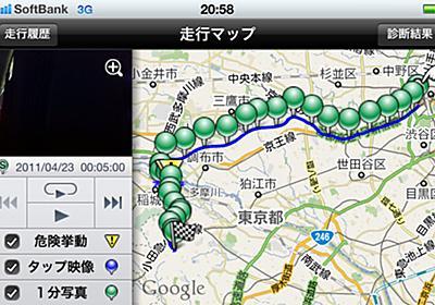 ドライブレコーダーを活用した診断サービスで安全運転スキルを計測する | レスポンス(Response.jp)